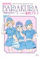 海月姫外伝 BARAKURA~薔薇のある暮らし~(2)
