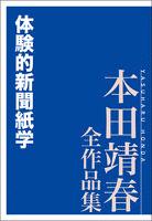 体験的新聞紙学 本田靖春全作品集