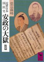 近世日本国民史 安政の大獄 後篇