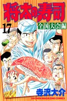 将太の寿司 全国大会編(17)