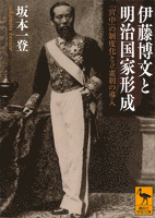 伊藤博文と明治国家形成 「宮中」の制度化と立憲制の導入