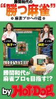 バイホットドッグプレス 勝間和代の勝つ麻雀 麻雀プロへの道 2015年 2/13号