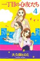 一丁目の心友たち(4)