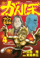 がんぼ ナニワ悪道編(4)