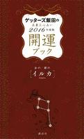 ゲッターズ飯田の五星三心占い 開運ブック 2016年度版 金のイルカ・銀のイルカ