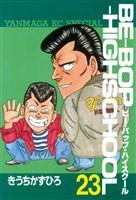 BE-BOP-HIGHSCHOOL(23)