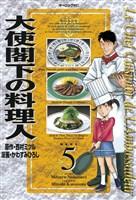 大使閣下の料理人(5)