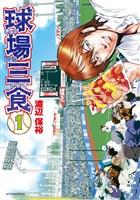『球場三食(1)』の電子書籍