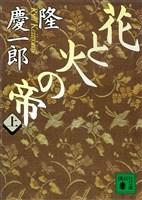 『花と火の帝(上)』の電子書籍