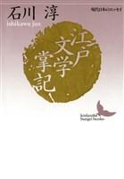 江戸文学掌記 現代日本のエッセイ