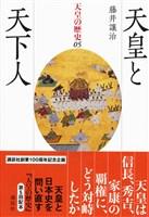 天皇の歴史(5) 天皇と天下人