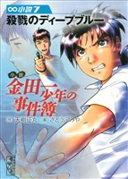 小説 金田一少年の事件簿(7) 殺戮のディープブルー