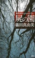 屍の園 桜井京介episode0