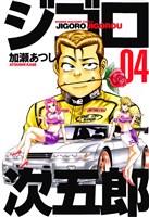 ジゴロ次五郎(4)