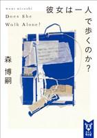 『彼女は一人で歩くのか? Does She Walk Alone?』の電子書籍