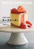 『ベスト オブ チーズケーキ!』の電子書籍