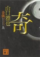 『奇偶(上)』の電子書籍