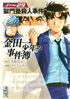 金田一少年の事件簿 【コミック】 File(29)~獄門塾殺人事件~