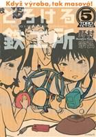 とろける鉄工所(5)