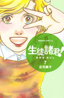 生徒諸君! 最終章・旅立ち(7)