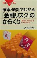 『確率・統計でわかる「金融リスク」のからくり 「想定外の損失」をどう避けるか』の電子書籍