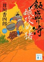 『飯盛り侍 城攻め猪』の電子書籍