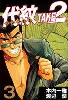 代紋<エンブレム>TAKE2(3)