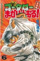 新・コータローまかりとおる!(6)