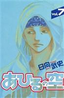 あひるの空(7)