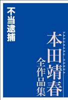 『不当逮捕 本田靖春全作品集』の電子書籍