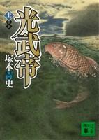 『光武帝(上)』の電子書籍