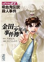 金田一少年の事件簿 【コミック】 File(27)~吸血鬼伝説殺人事件~