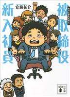 『被取締役新入社員』の電子書籍