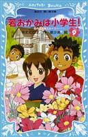 若おかみは小学生!(9) 花の湯温泉ストーリー