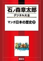 マンガ日本の歴史(21)