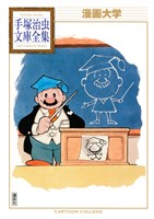 漫画大学 手塚治虫文庫全集