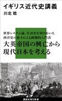 『イギリス近代史講義』の電子書籍