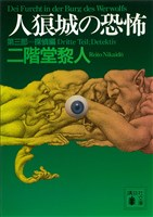 『人狼城の恐怖 第三部探偵編』の電子書籍
