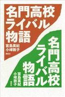 名門高校ライバル物語