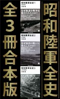 『昭和陸軍全史』の電子書籍