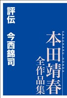 『評伝 今西錦司 本田靖春全作品集』の電子書籍