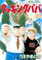 クッキングパパ(119)