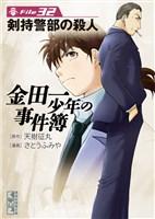 金田一少年の事件簿  【コミック】 File(32)