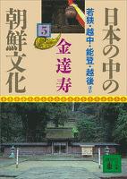 日本の中の朝鮮文化(5)