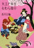 大江戸妖怪かわら版4 天空の竜宮城