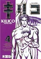 キリコ(4)