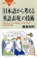 『「日本語から考える英語表現」の技術』の電子書籍