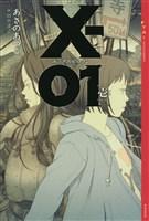 X-01 エックスゼロワン [壱]