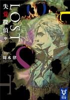 『LOST 失覚探偵 (中)』の電子書籍