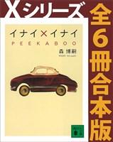 『Xシリーズ全6冊合本版』の電子書籍